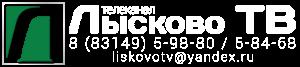 Лысково ТВ